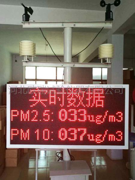 YSY-61扬尘噪声实时在线监测系统(环境监测)