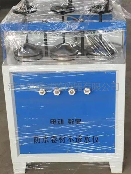 防水卷材不透水仪