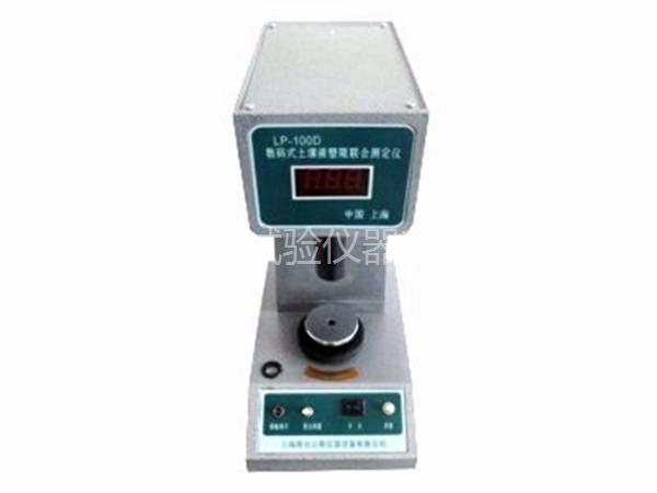 数显式土壤液塑限联合测定